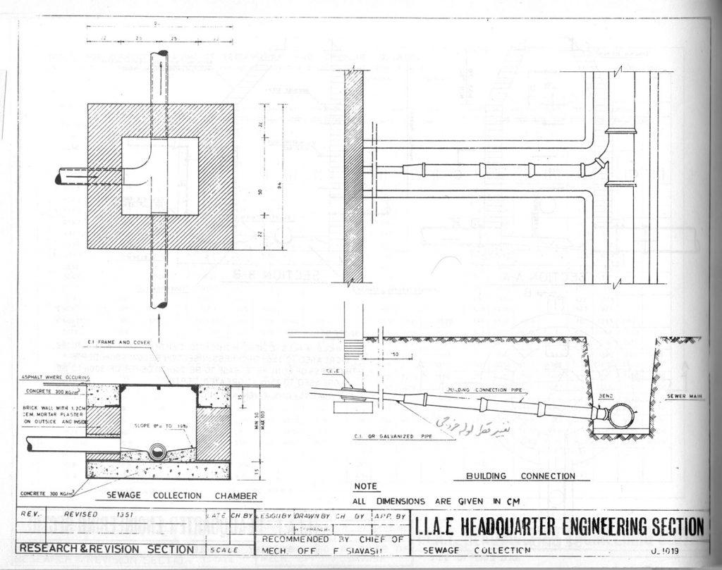 اتصال لوله فاضل آب ساختمان به لوله خارج ساختمان
