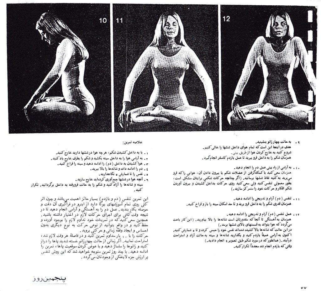 تنفس کامل از کتاب یوگا برنامه تمرین 28 روزه